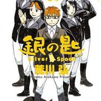 8月18日発売の『銀の匙 Silver Spoon 12巻』