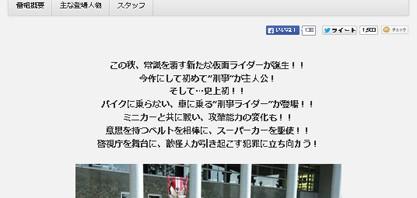 テレビ朝日『仮面ライダードライブ』ページのスクリーンショット