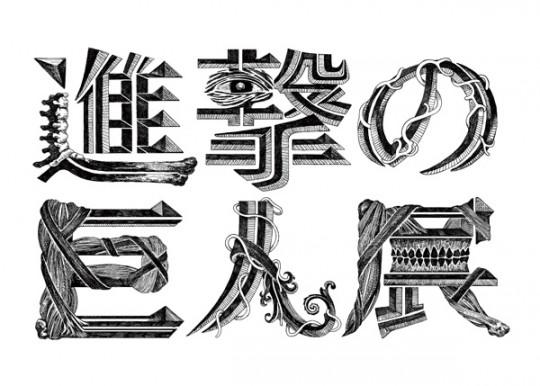 進撃の巨人展ロゴ