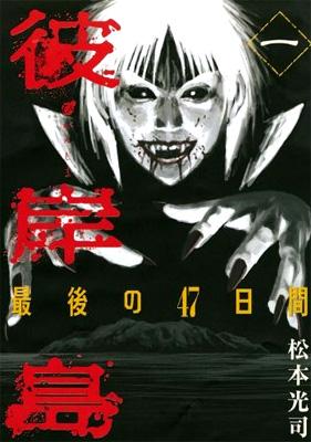『彼岸島 最後の47日間』第1巻表紙