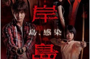 『彼岸島』2013年ポスター