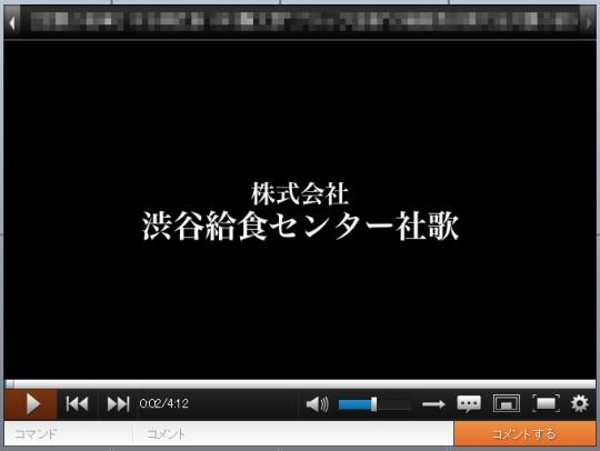 渋谷給食センター社歌「しぶきゅうのうた」