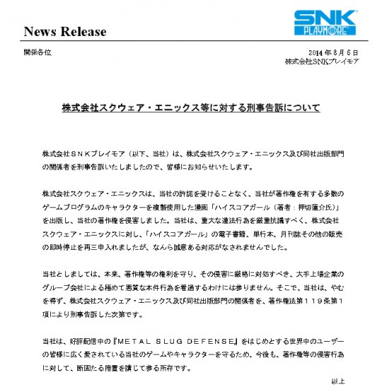 SNKプレイモア発表全文