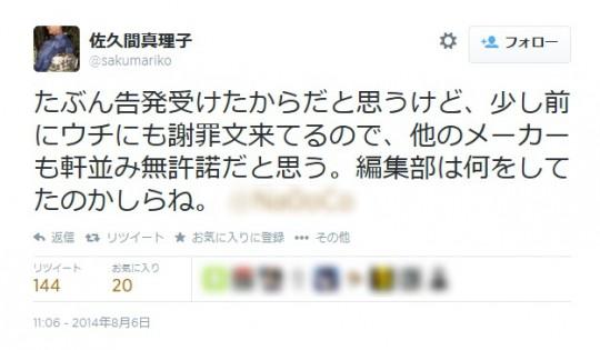 佐久間真理子さん8月6日11時6分ツイートより引用