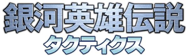 『銀河英雄伝説タクティクス』タイトルロゴ
