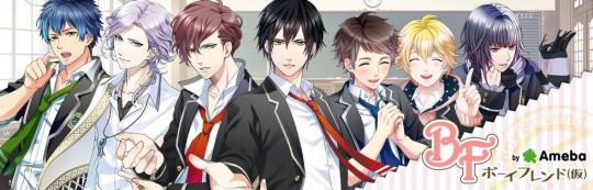 スマートフォン向け学園恋愛カードゲーム『ボーイフレンド(仮)』