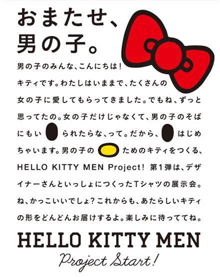 HELLO KITTY MEN