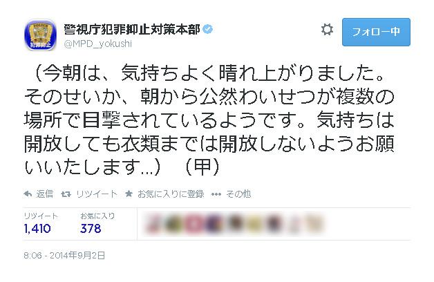 警視庁防犯抑止対策本部のTwitter(@MPD_yokushi)