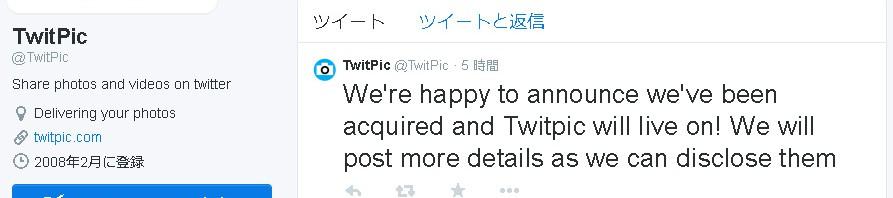 『Twitpic』サービス存続へ―買収を発表