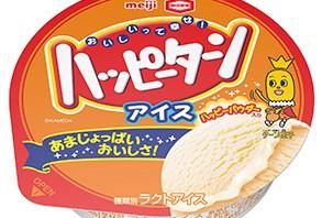 明治×亀田コラボで『ハッピーターンアイス』新発売!あまじょっぱいらしいぞ