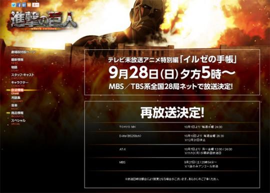 アニメ『進撃の巨人』公式サイト