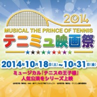 ミュージカル『テニスの王子様』映画祭2014が開催決定