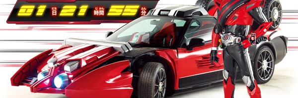 『仮面ライダードライブ』最速イベント10月3日秋葉で開催決定
