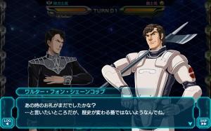 『銀河英雄伝説タクティクス』スクリーンショット