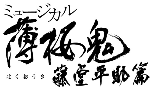 ミュージカル『薄桜鬼』第5弾「藤堂平助篇」ロゴ