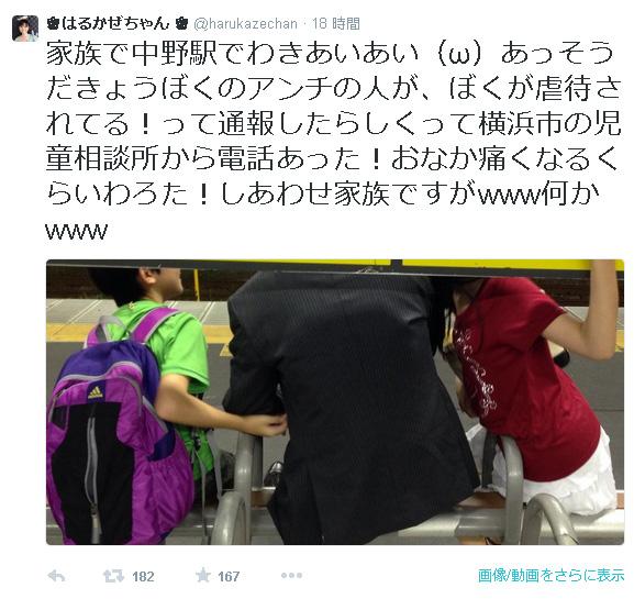 春名風花さん(@harukazechan)より