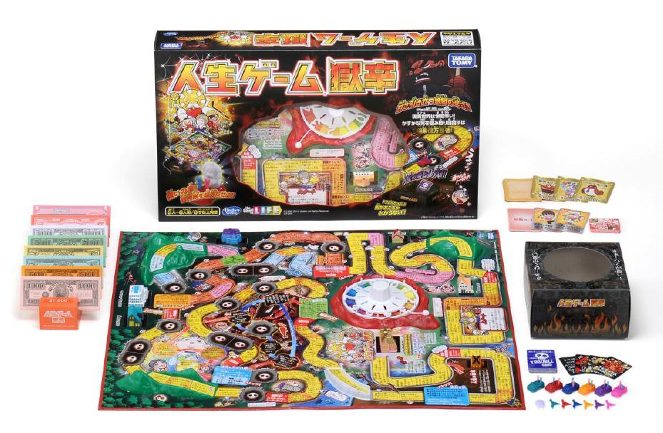 『人生ゲーム獄辛』(3800円税抜)