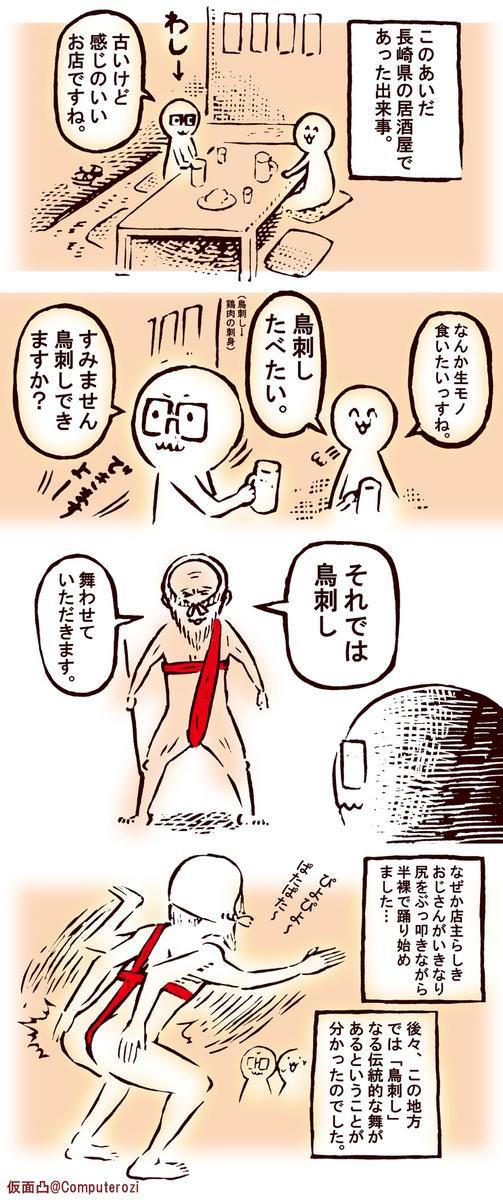 仮面凸子さん(@Computerozi)のTwitterより