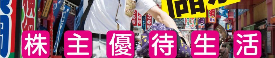 株主優待生活・桐谷さんの『桐谷商店』原宿と梅田にオープン!!