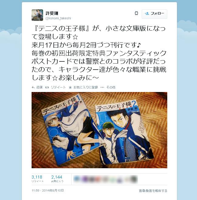 許斐剛さんのTwitter(@konomi_takeshi)より
