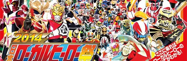 2014日本ローカルヒーロー祭