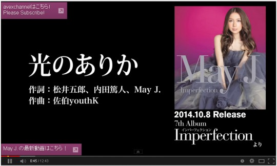 May J.の新アルバム『Imperfection』