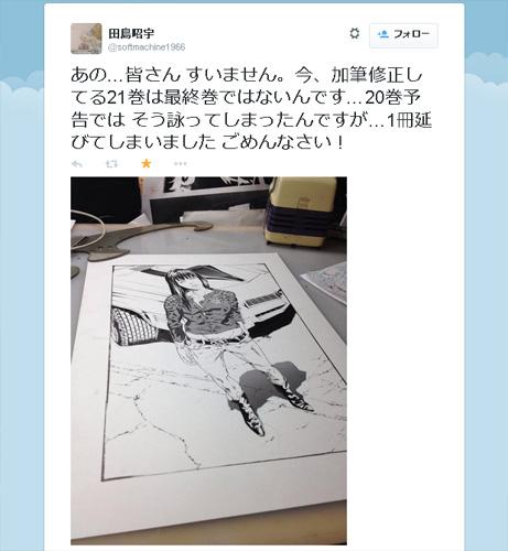田島昭宇さんTwitter(@softmachine1966)より