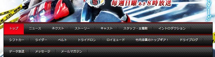 『仮面ライダードライブ』第1話からファンの心をガッチリキャッチ!ネットには「面白い」の声