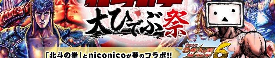ひっでっぶーーー!!『niconico北斗の拳 大ひでぶ祭』開催