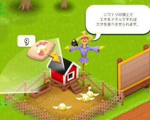 農作物の育て方から家畜の世話まで色々教えてくれる