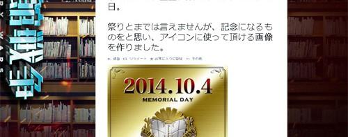 26年10月4日は『図書館戦争』郁と堂上出会いの日!―公式が記念アイコン配布