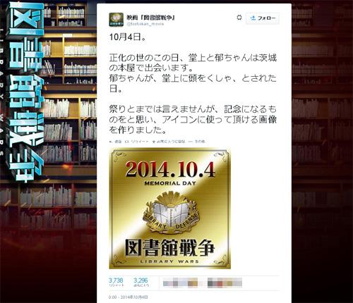 実写映画『図書館戦争』Twitter
