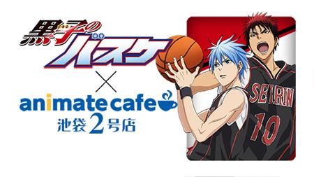 アニメイトカフェ池袋2号店オープン