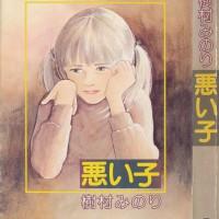 【うちの本棚】234回 悪い子/樹村みのり