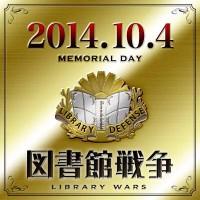 図書館戦争記念日アイコン
