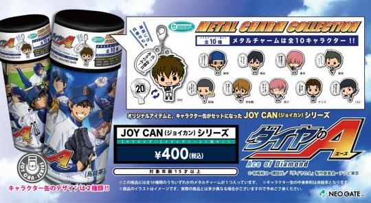 『JOY CAN(ジョイカン)』(400円税込)