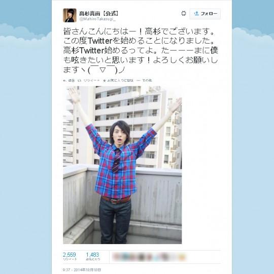 高杉真宙さん公式Twitter