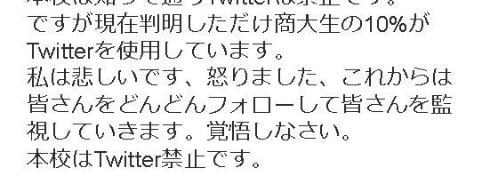 横浜商科大学高等学校校長を名乗るTwitterアカウントにネット騒然→偽者の仕業と判明