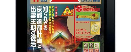 月刊誌『ムー』待望の電子版スタート―ただしLite版なので価格は370円とお手頃