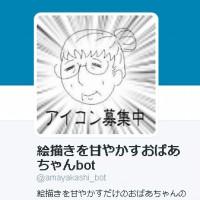 絵描きを甘やかすおばあちゃんbot (@amayakashi_bot)