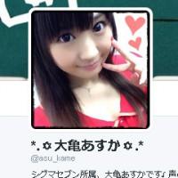 大亀あすかさん(Twitter:@asu_kame)