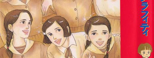 【うちの本棚】231回 土井たか子グラフィティ/樹村みのり