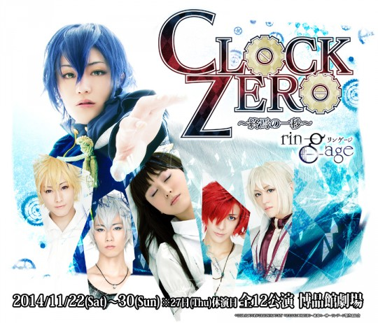 舞台『CLOCK ZERO ~終焉の一秒~ リンゲージ』キャスト版キービジュアル解禁