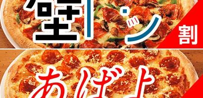 ドミノ・ピザに『壁ドン割』『あばよ割』爆誕―壁ドンするとピザ25%OFF