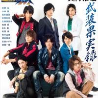 「仮面ライダー鎧武/ガイム」フォトアルバム 武装果実録