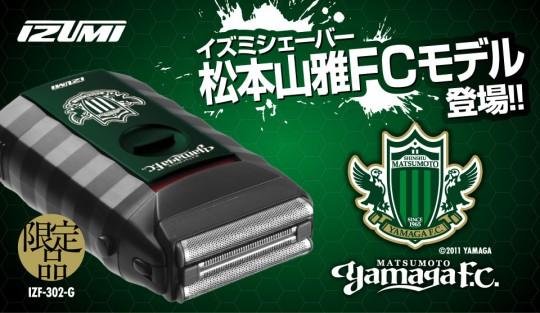 松本山雅FCとコラボした限定モデル
