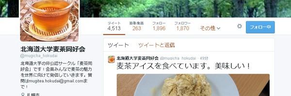 北海道大学麦茶同好会