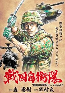 『戦国自衛隊』(602円税別)