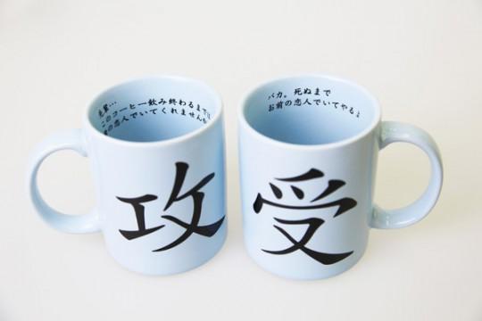 ペアマグカップ(攻×受)