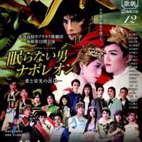カヅラカタ歌劇団